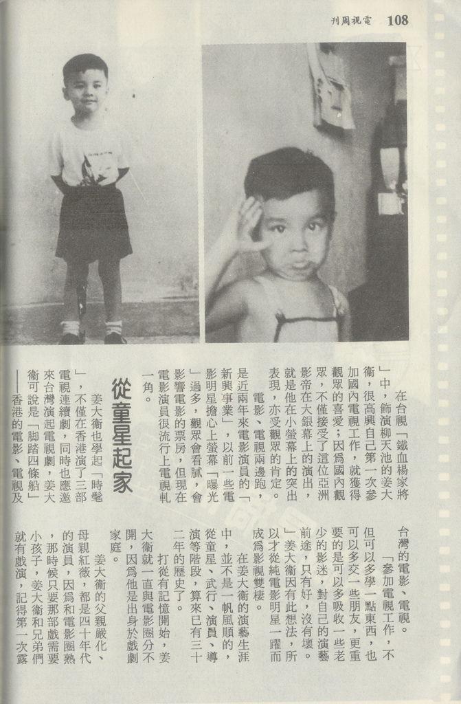 姜大衛1124B.jpg