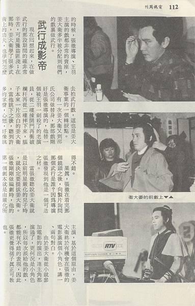 姜大衛1124F.jpg