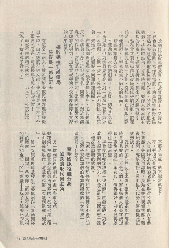 遼河戀梨花淚G062B.jpg
