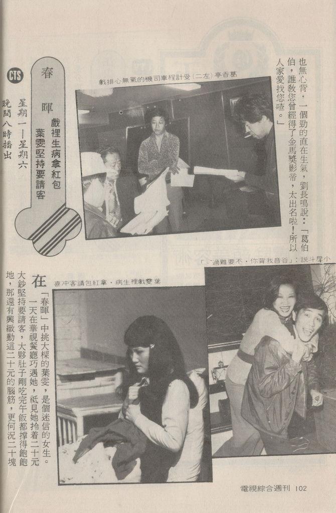三台電視劇G104D.jpg