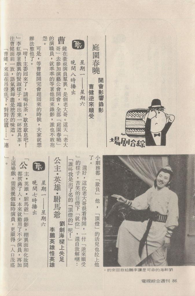 三台電視劇G062A.jpg