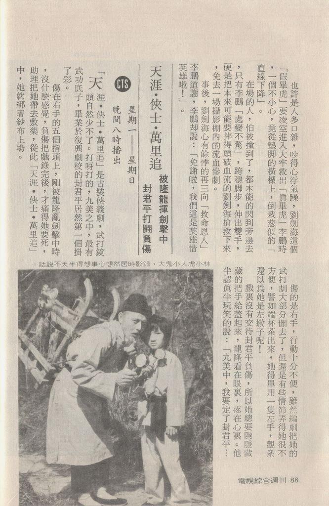 三台電視劇G062C.jpg