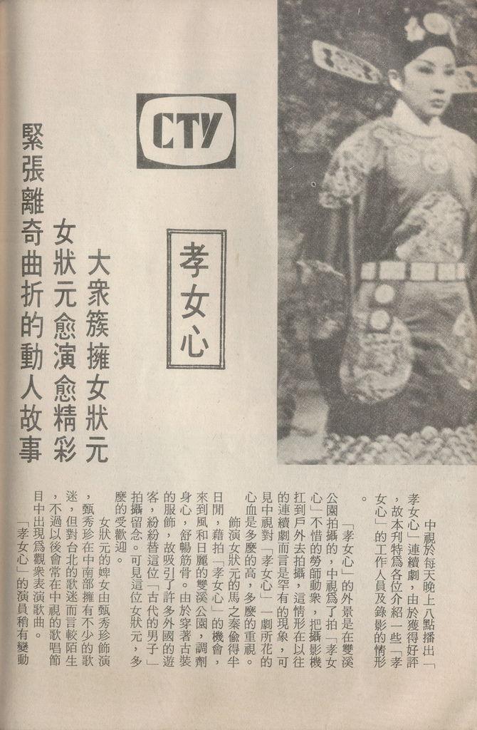孝女心TTM05A.jpg