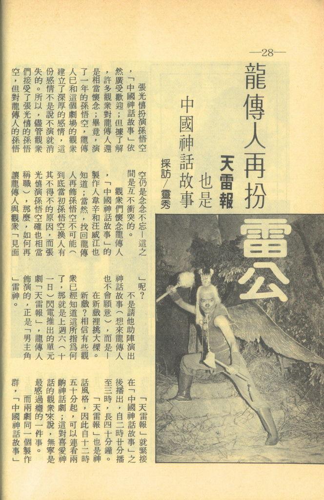 天雷報F669A.jpg
