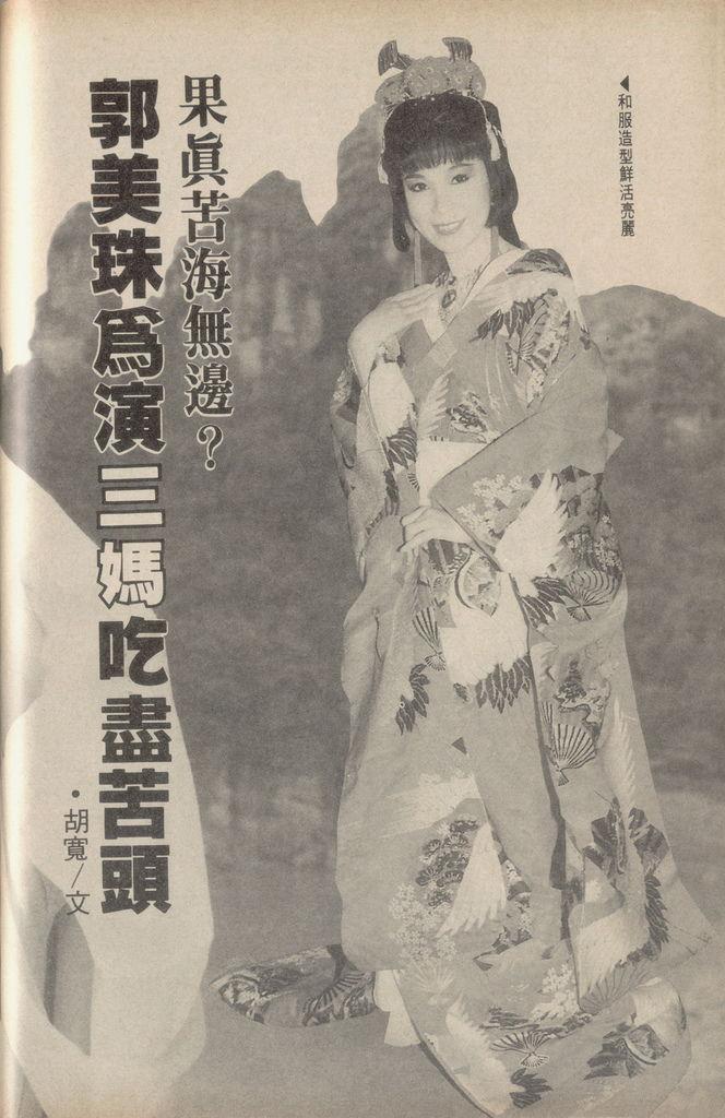 郭美珠1441A.jpg