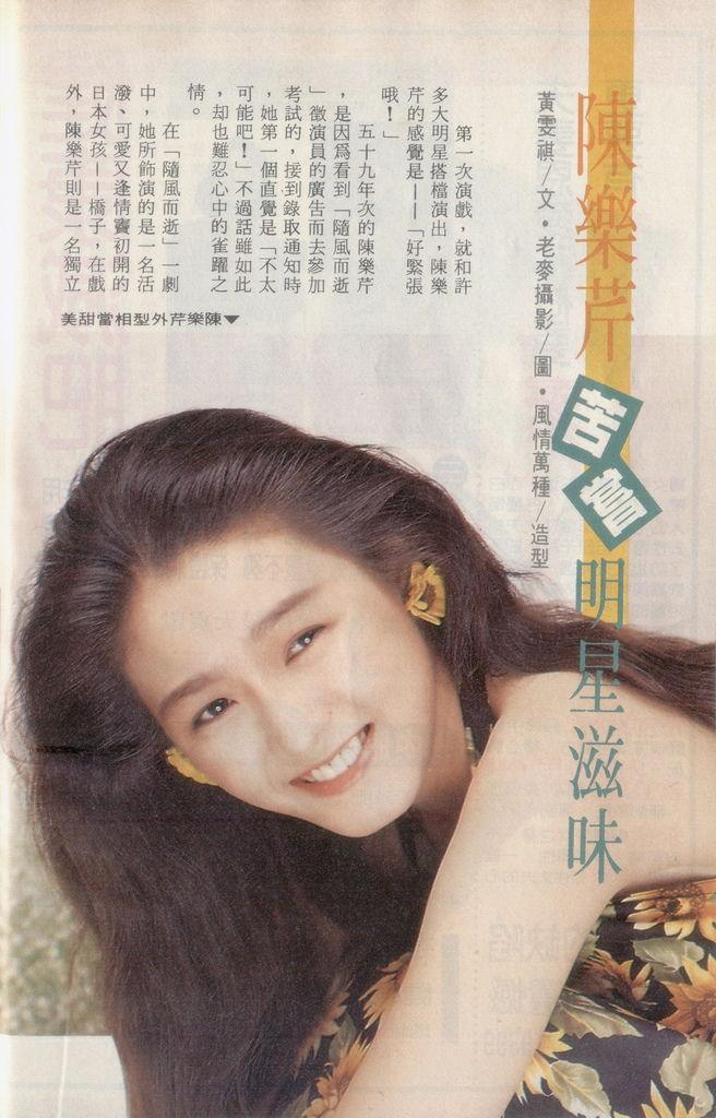 陳樂芹1452A.jpg