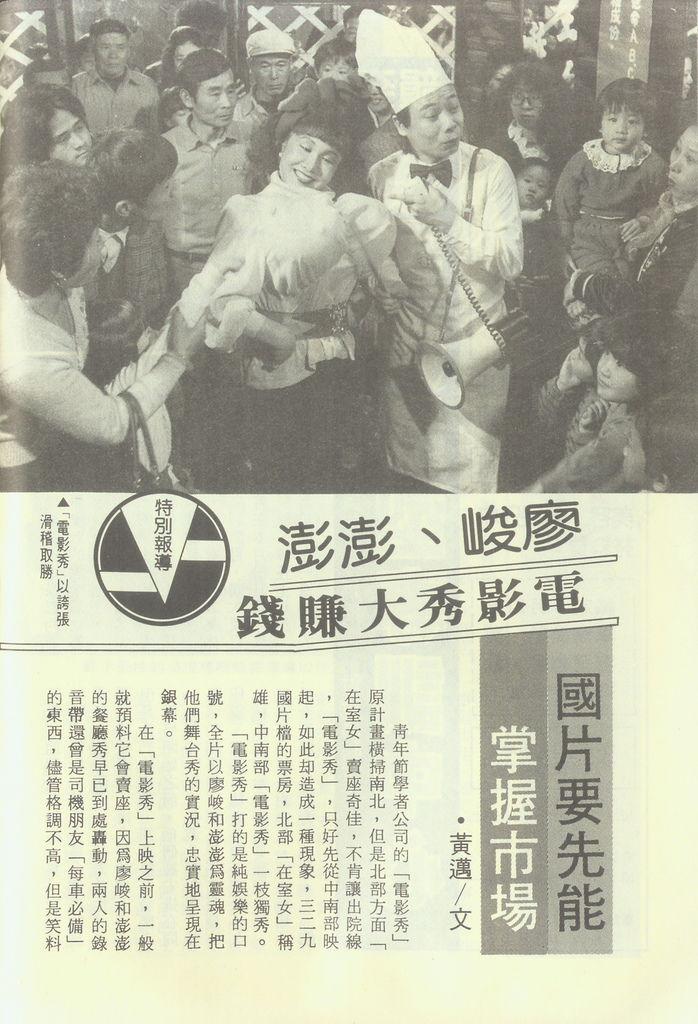 廖峻澎澎1176A.jpg