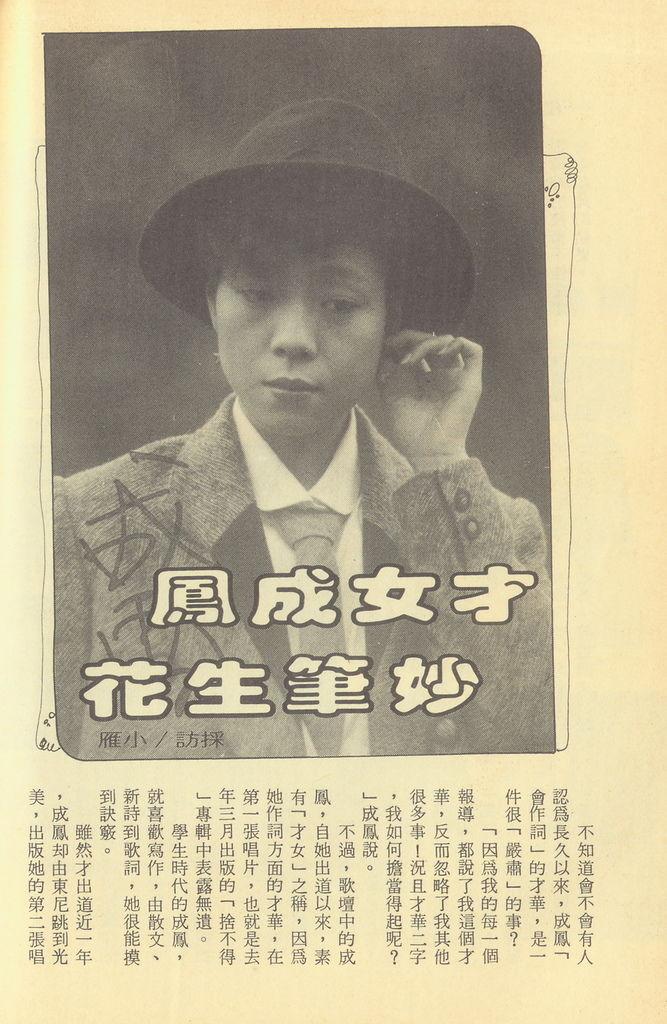 成鳳F646A.jpg