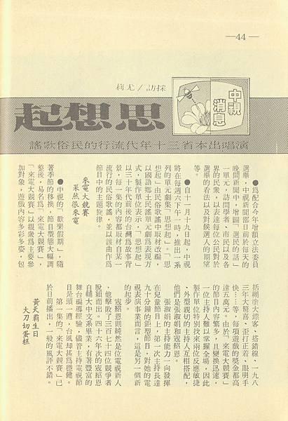 中視消息F631A.jpg
