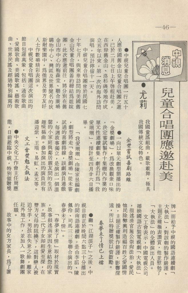 中視消息F643A.jpg