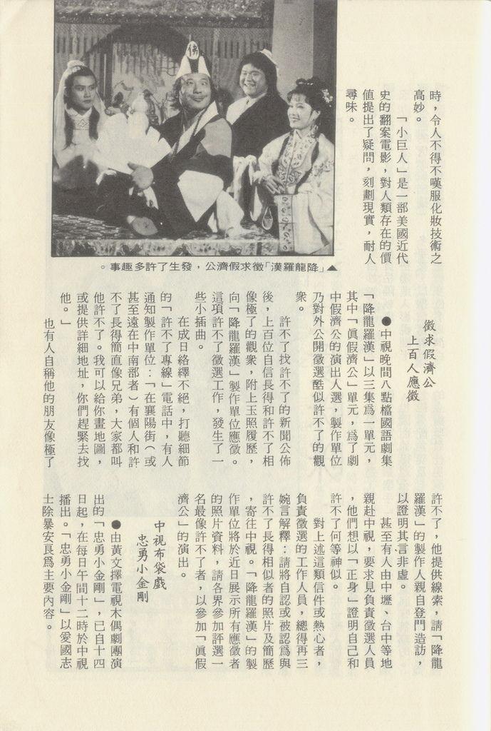 中視消息F644B.jpg