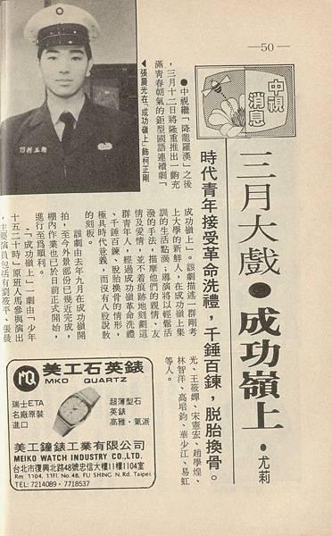 中視消息F645A.jpg