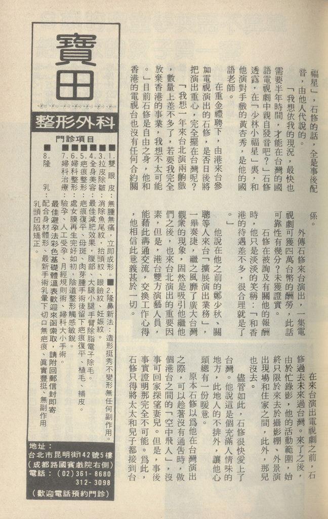 中視消息F665B.jpg
