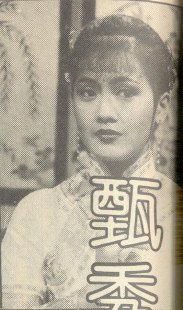 甄秀珍F66001.jpg
