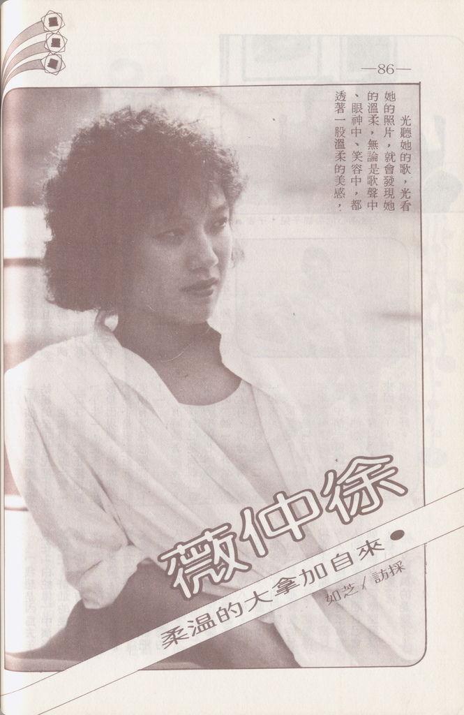 徐仲薇F676A.jpg