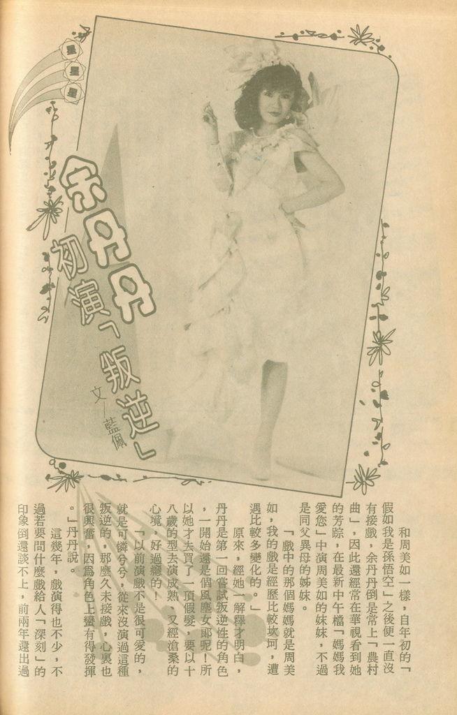 余丹丹F836A.jpg