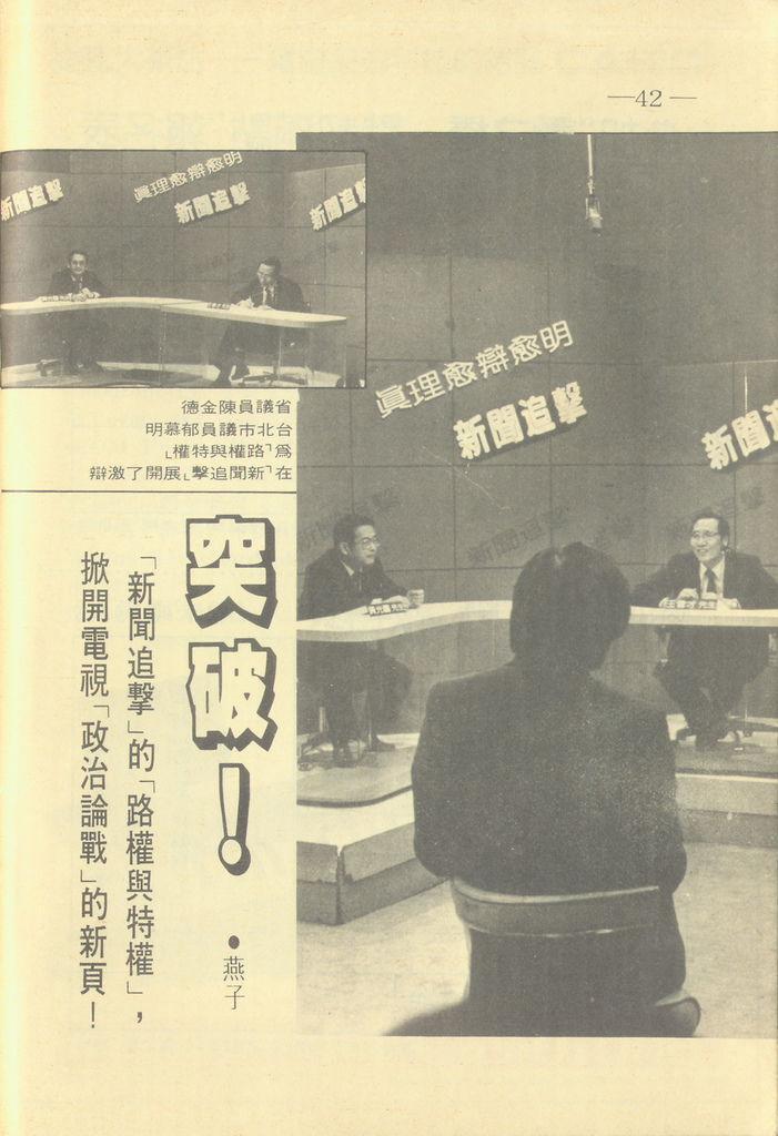 新聞追擊F631A.jpg