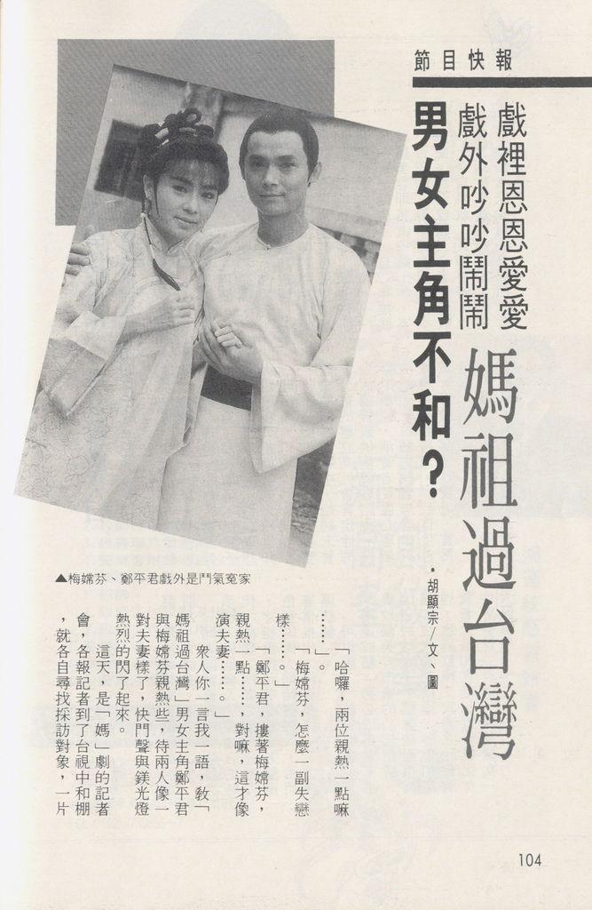 媽祖過台灣1539A.jpg