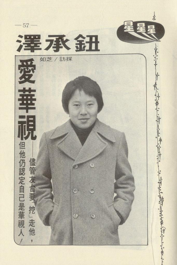 鈕承澤F644A.jpg
