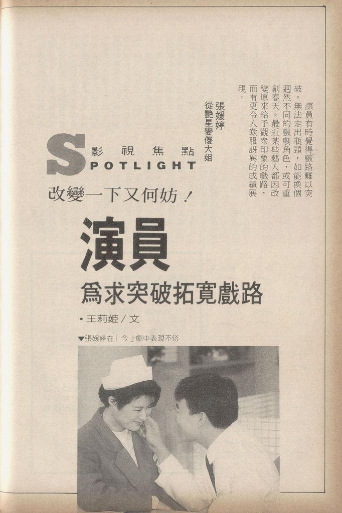 演員拓寬戲路1476A.jpg