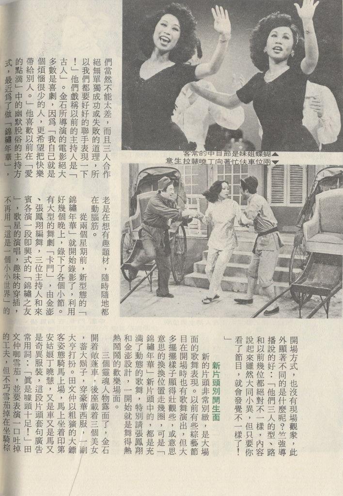 錦繡年華812C.jpg