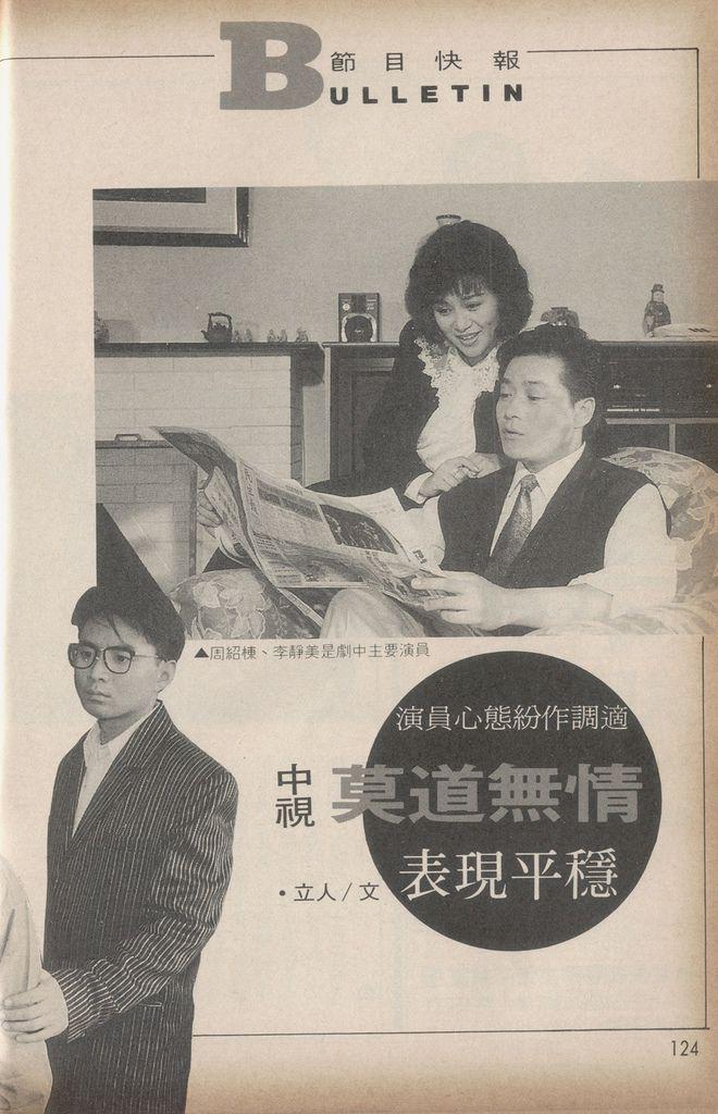 莫道無情1476A.jpg