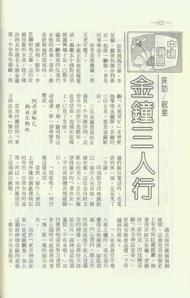中視消息F704A.jpg