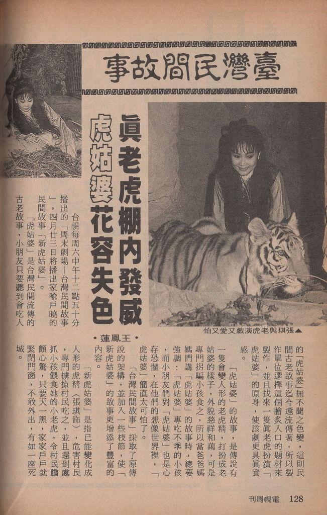 台灣民間故事1333A.jpg