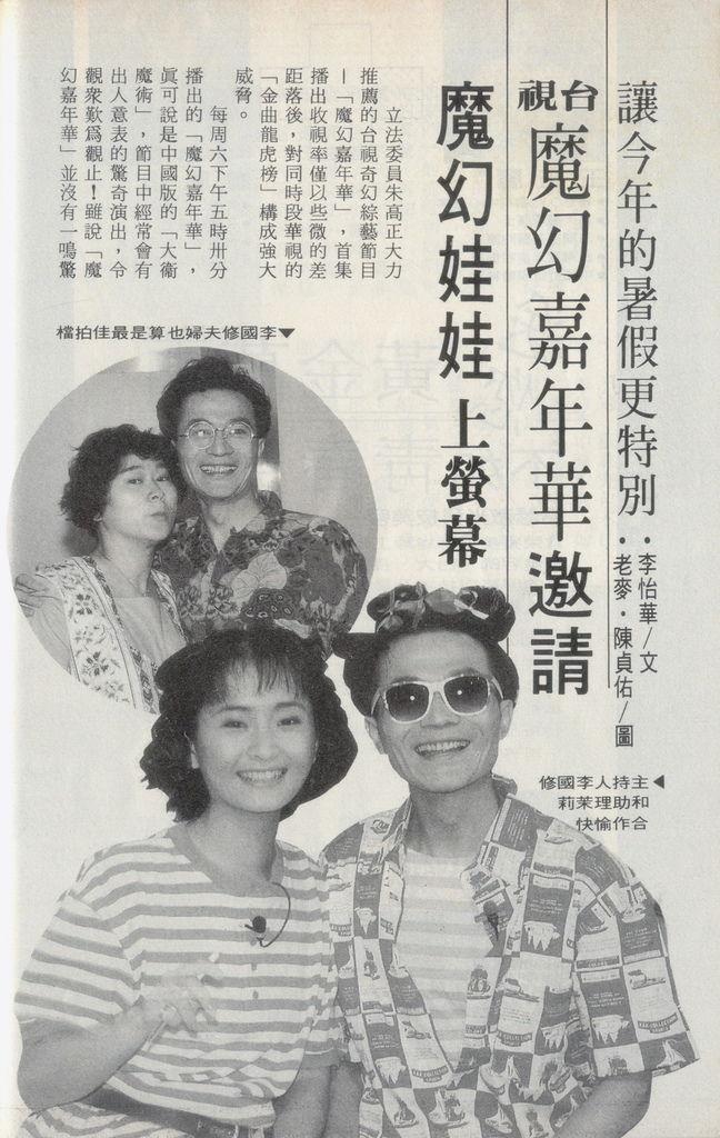 夢幻嘉年華1452A.jpg