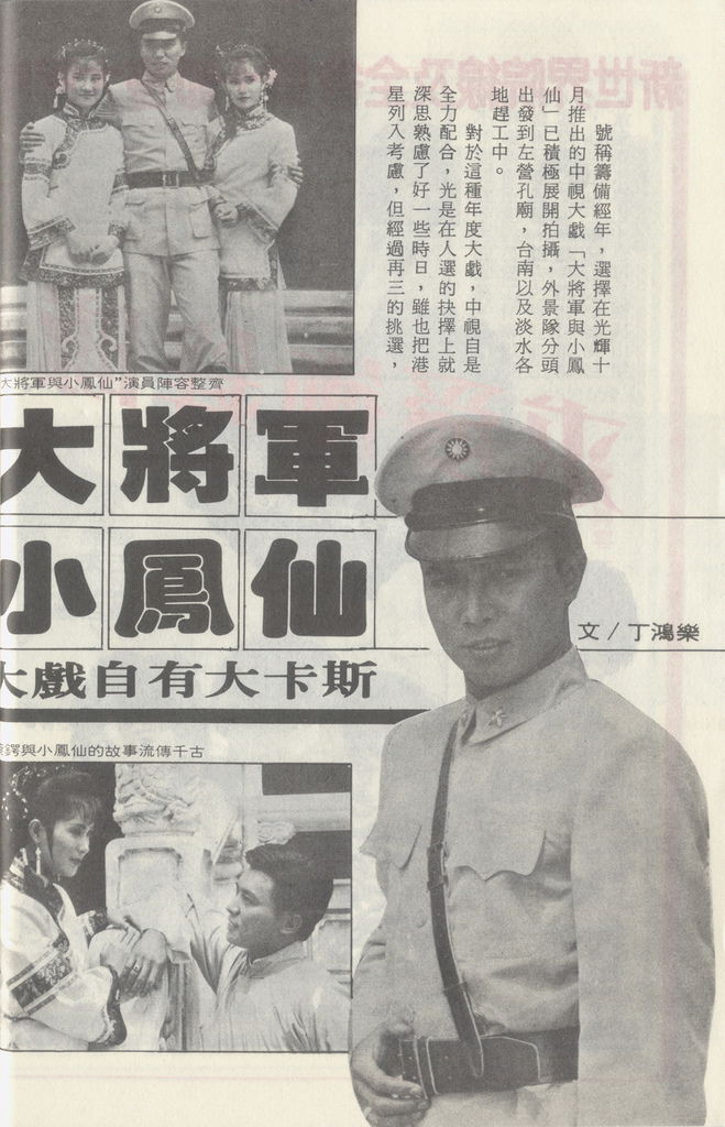 大將軍與小鳳仙N419A.jpg