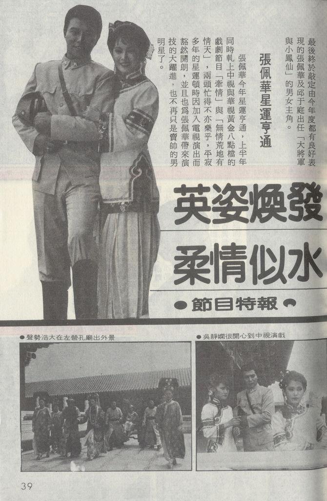 大將軍與小鳳仙N419B.jpg