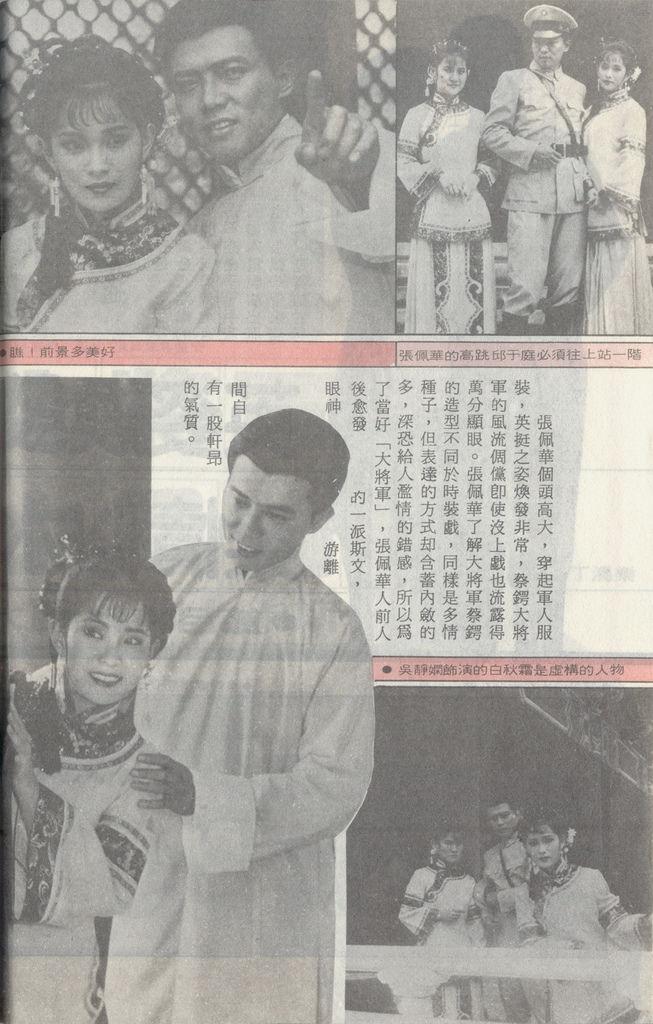 大將軍與小鳳仙N419C.jpg