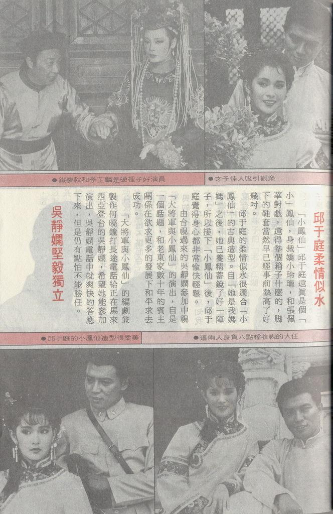 大將軍與小鳳仙N419D.jpg