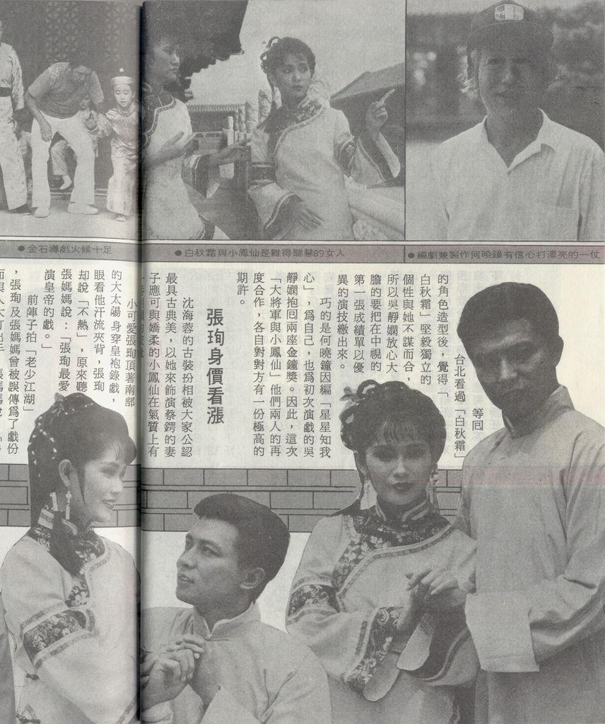 大將軍與小鳳仙N419E.jpg