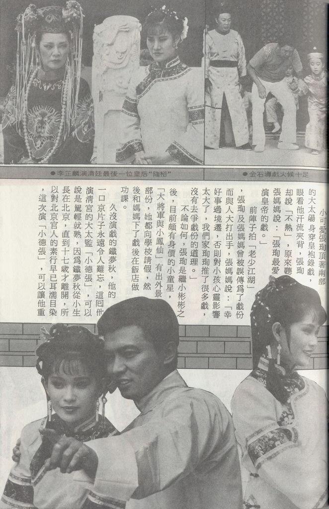 大將軍與小鳳仙N419F.jpg