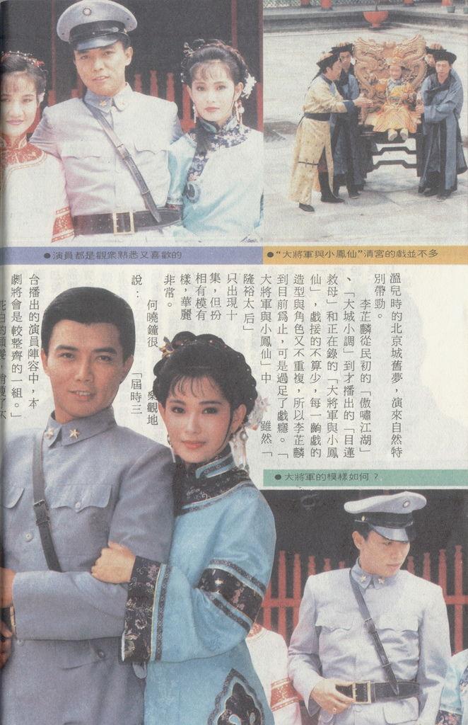 大將軍與小鳳仙N419G.jpg