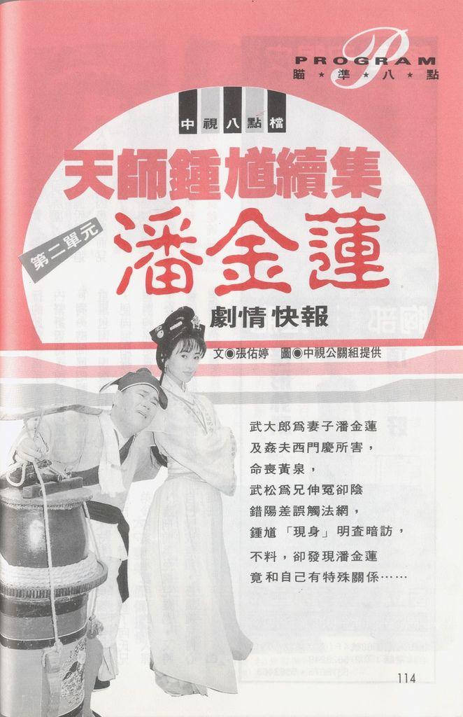 天師鍾馗1756A.jpg