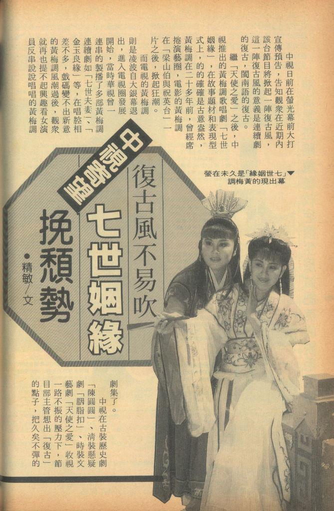 七世姻緣1393A.jpg