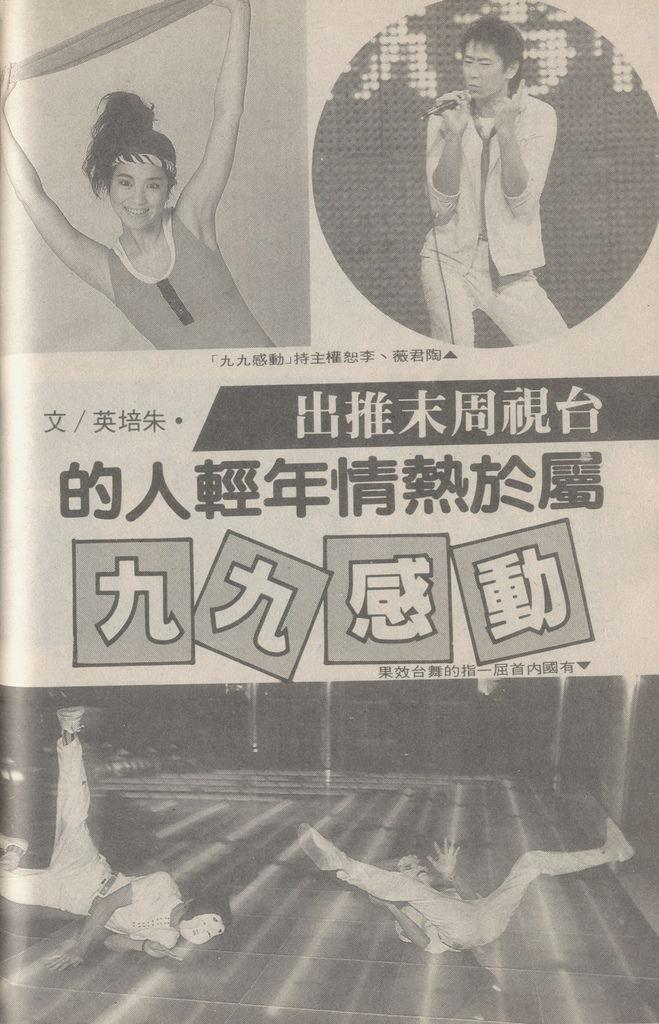 動感九九1300A.jpg