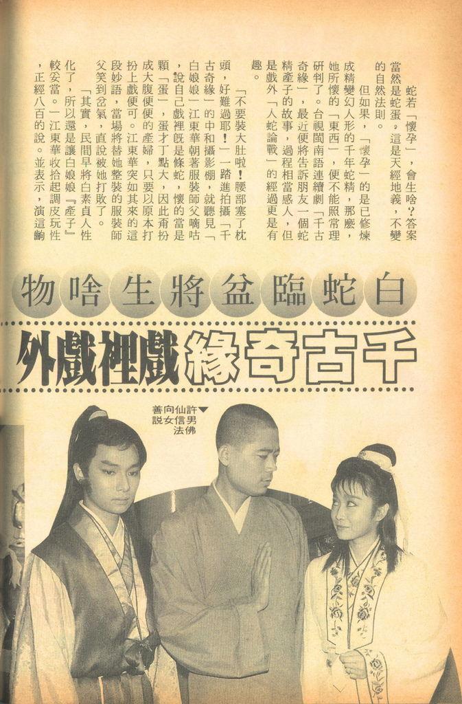 千古奇緣1393A.jpg