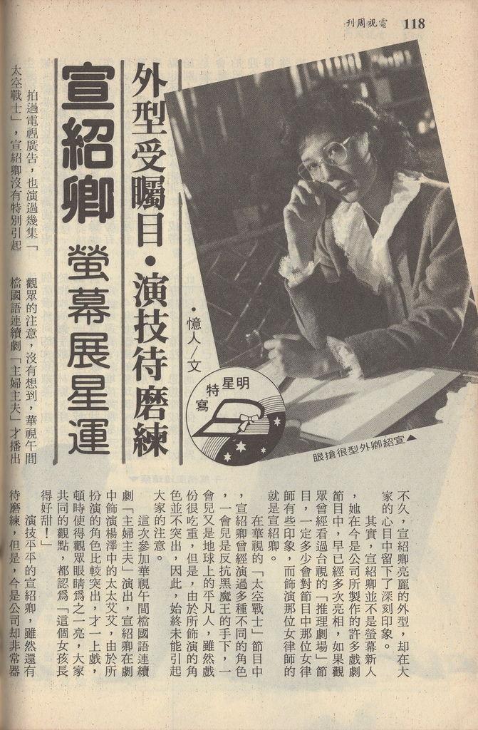 宣紹卿1148A.jpg