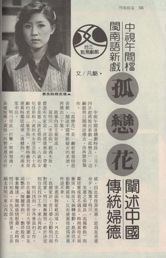 孤戀花1171A.jpg