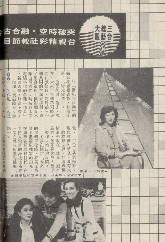世紀三步曲967A.jpg