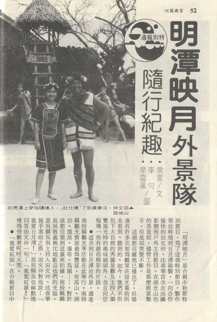 明潭映月1095A.jpg