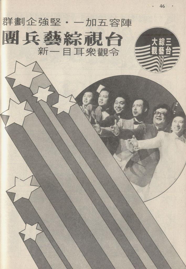 綜藝兵團967A.jpg