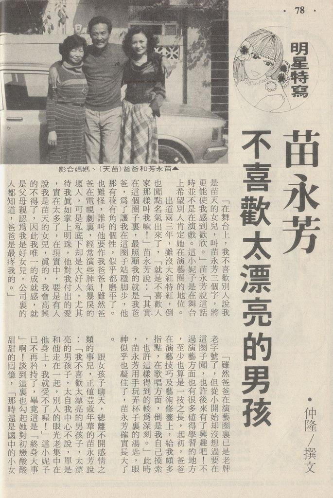 苗永芳967A.jpg
