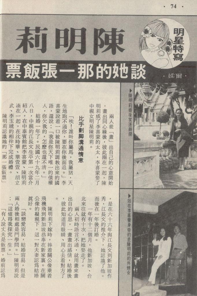 陳明莉967A.jpg