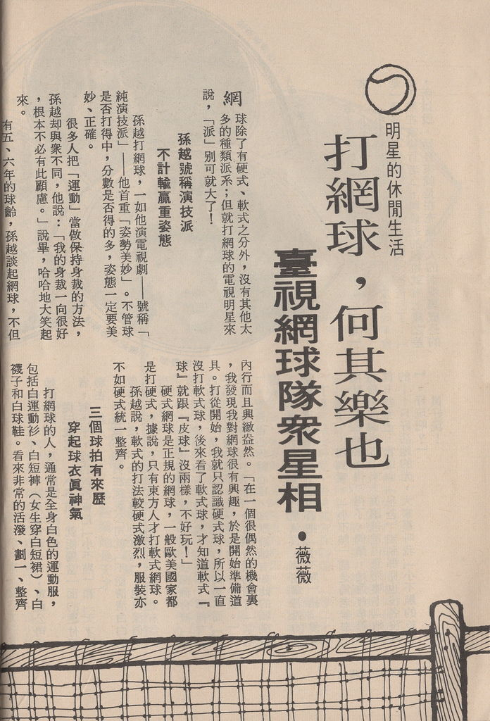 台視網球隊G46A.jpg
