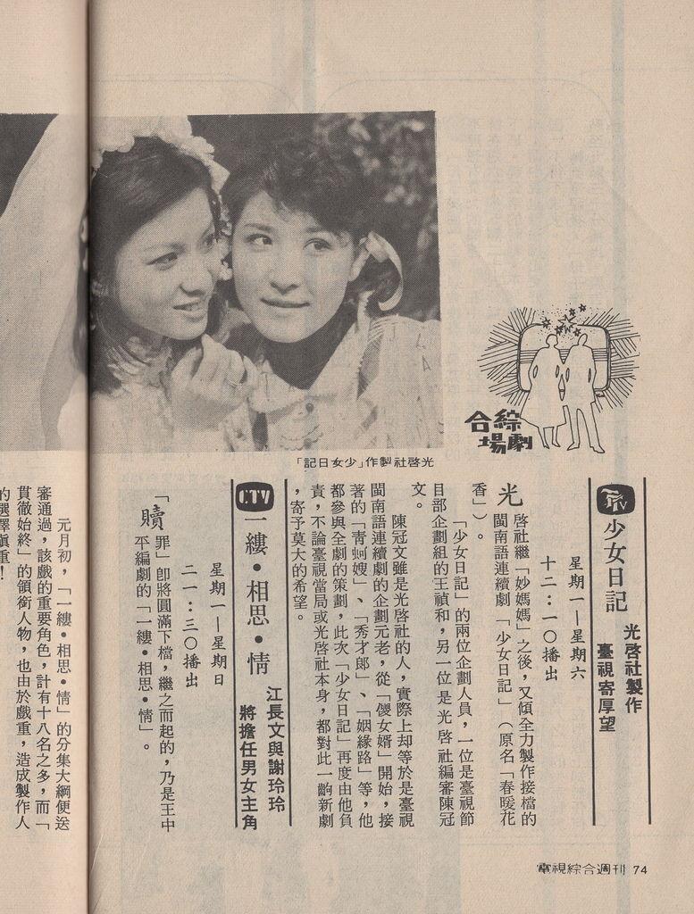 三台電視劇G46A.jpg