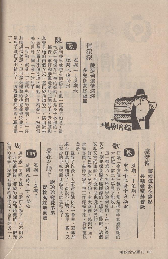三台電視劇G91A.jpg